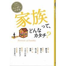 読書がたのしくなるニッポンの文学 家族って、どんなカタチ?