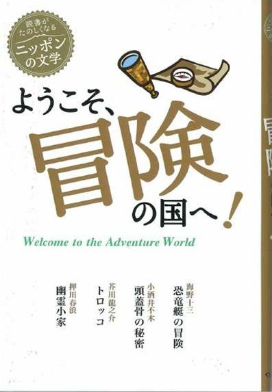 読書がたのしくなるニッポンの文学 ようこそ、冒険の国へ!