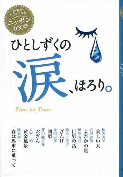 読書がたのしくなるニッポンの文学 ひとしずくの涙、ほろり。