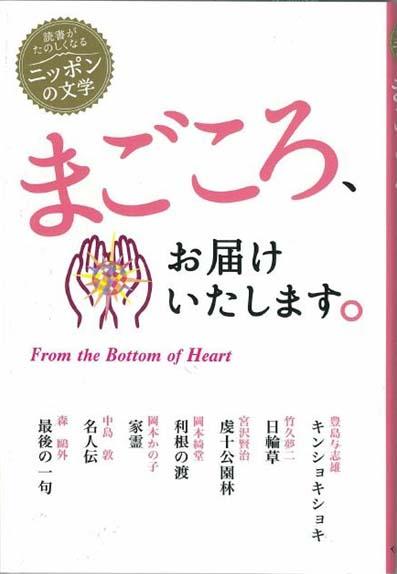 読書がたのしくなるニッポンの文学 まごころ、お届けいたします。