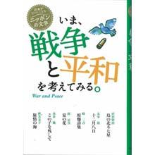 読書がたのしくなるニッポンの文学 いま、戦争と平和を考えてみる。