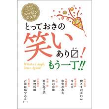 読書がたのしくなるニッポンの文学 とっておきの笑いあります!もう一丁!!
