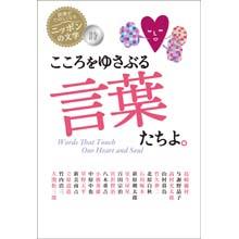 読書がたのしくなるニッポンの文学 こころをゆさぶる言葉たちよ。