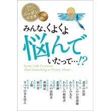 読書がたのしくなるニッポンの文学 みんな、くよくよ悩んでいたって…!?