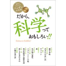読書がたのしくなるニッポンの文学 だから、科学っておもしろい!!