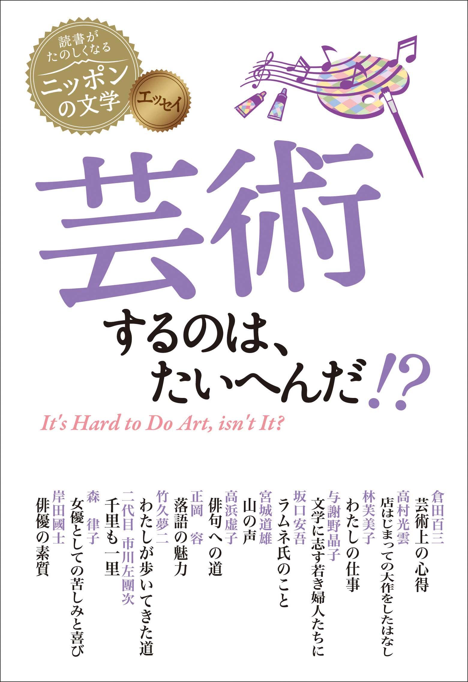 読書がたのしくなるニッポンの文学 芸術するのは、たいへんだ!?