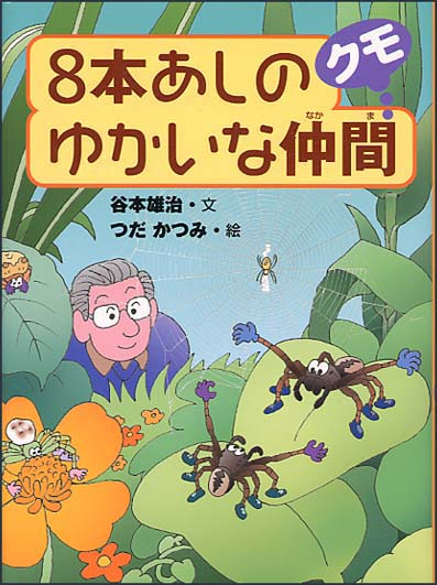 8本足のゆかいななかま クモ