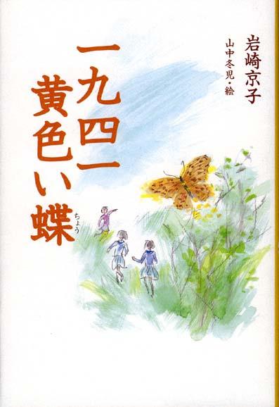 一九四一 黄色い蝶