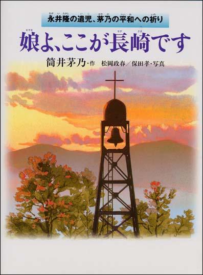 娘よ、ここが長崎です ―永井隆の遺児、茅乃の平和への祈り