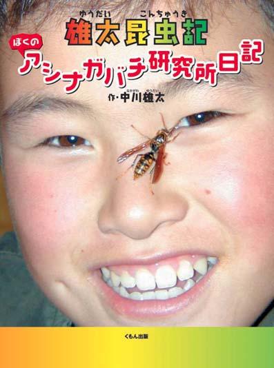 雄太昆虫記 ぼくのアシナガバチ研究所日記