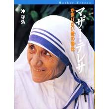 マザー・テレサ かぎりない愛の奉仕