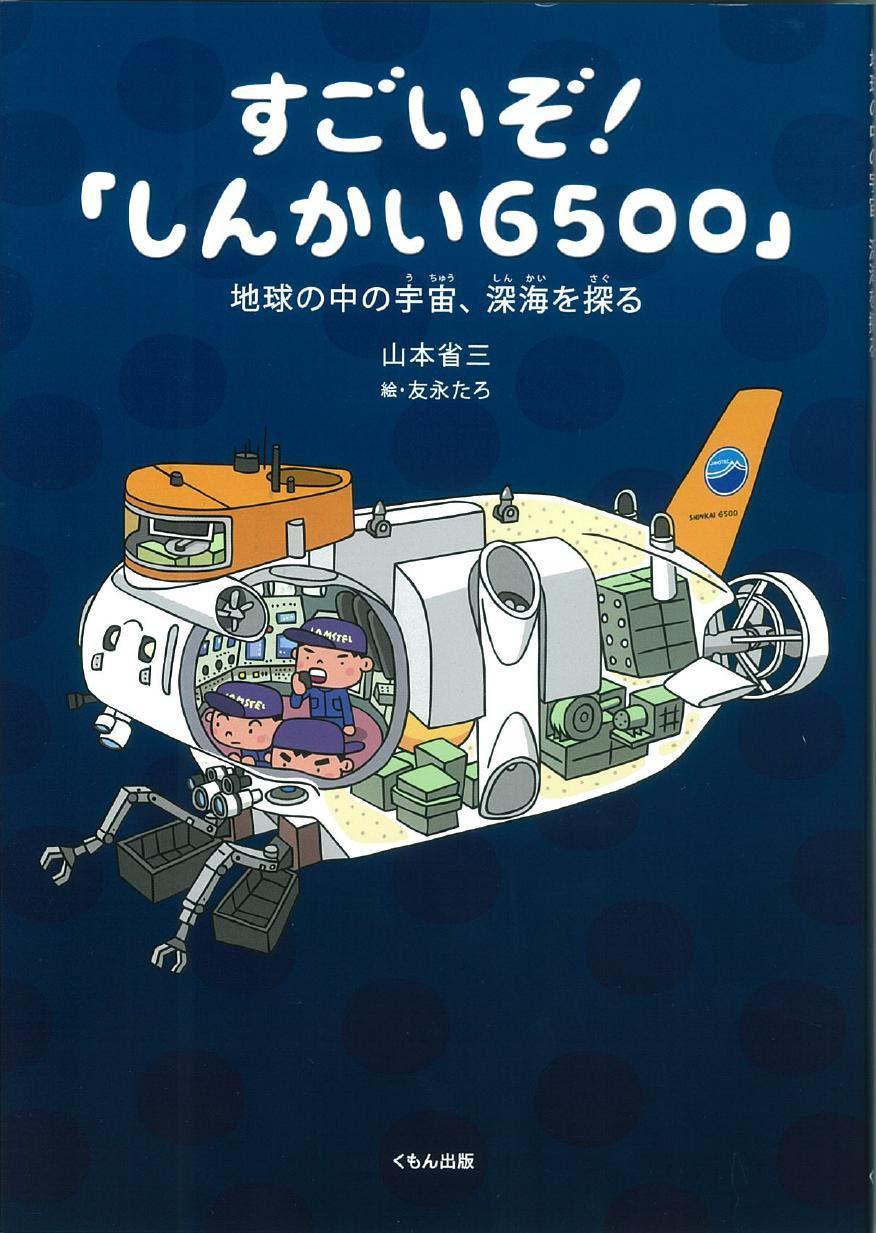 すごいぞ!「しんかい6500」ー海の底の宇宙をめざせ