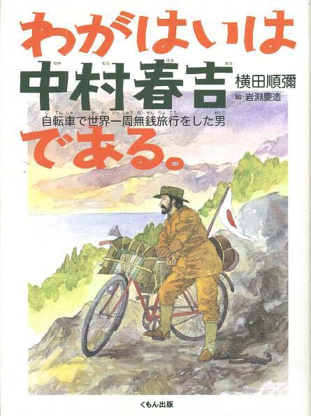 わがはいは中村春吉である。 ―自転車で世界一周無銭旅行をした男