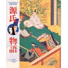まんが古典文学館 源氏物語