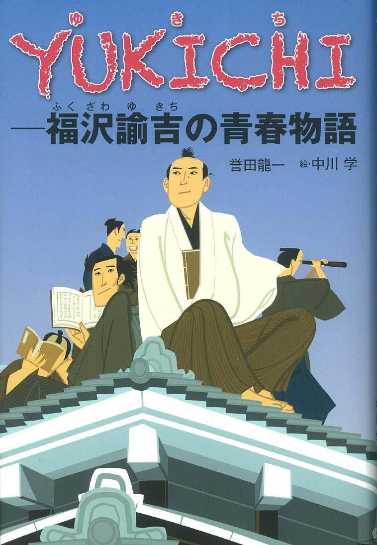 YUKICHI-福沢諭吉の青春物語ー