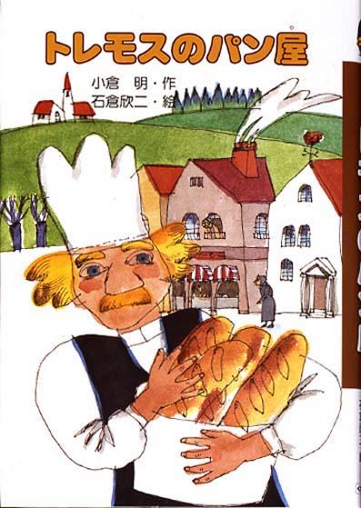 トレモスのパン屋