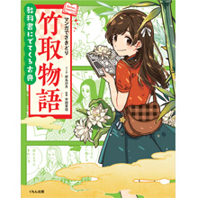 教科書にでてくる古典 マンガでさきどり竹取物語