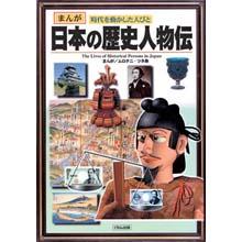 まんが日本の歴史人物伝