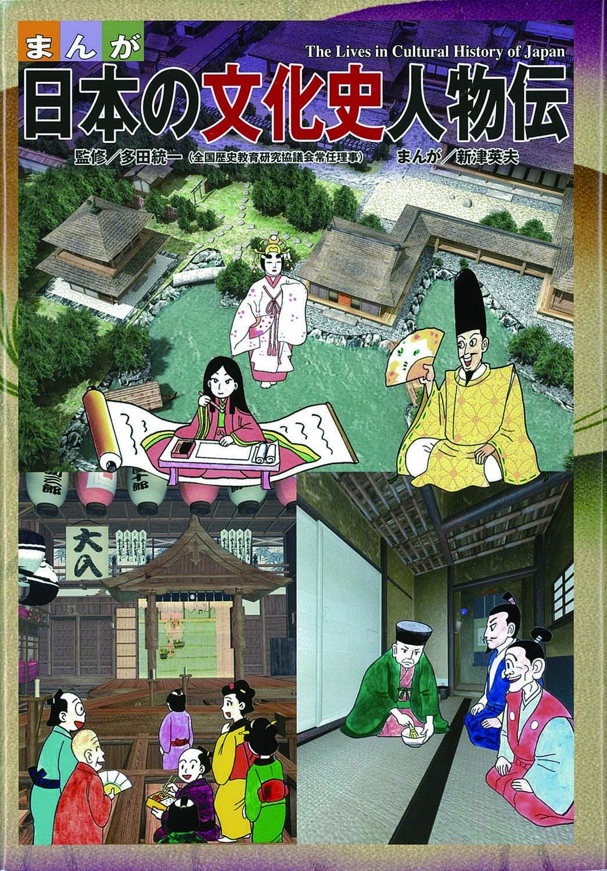 まんが日本の文化史人物伝