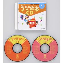 うたの絵本CD1