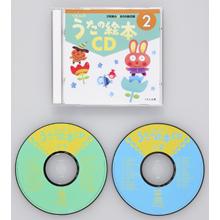 うたの絵本CD2