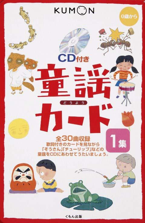 CD付き童謡カード1集