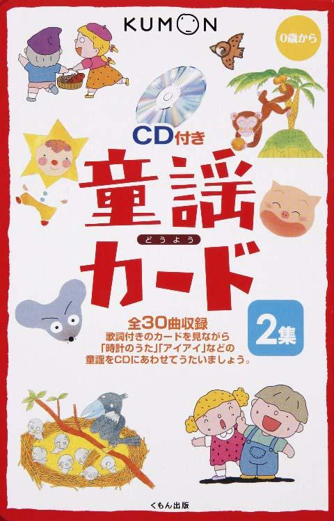 CD付き童謡カード2集