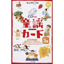CD付き童謡カード3集