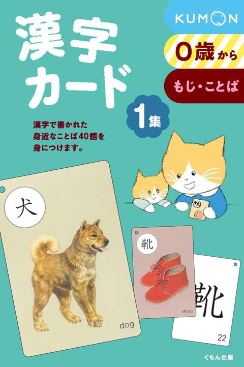 漢字カード1集