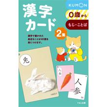 漢字カード2集