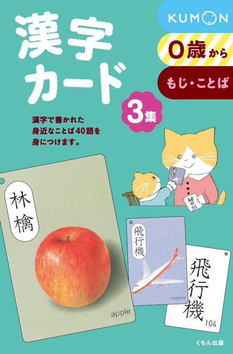 漢字カード3集