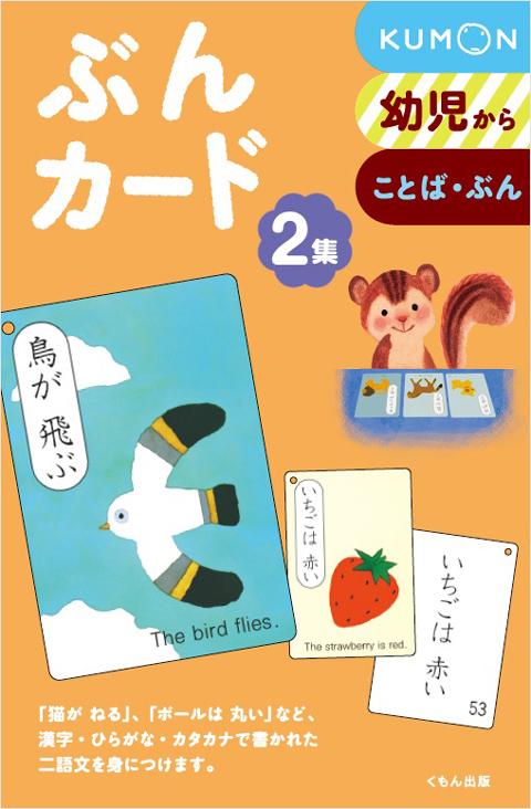ぶんカード2集