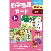 四字熟語カード1集