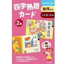 四字熟語カード2集