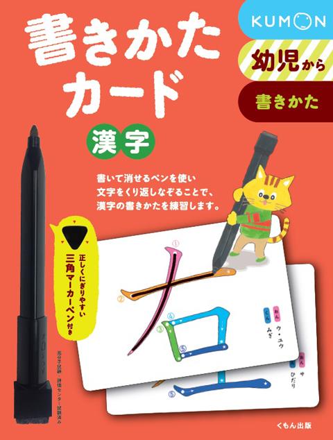 書きかたカード 漢字
