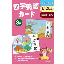四字熟語カード3集