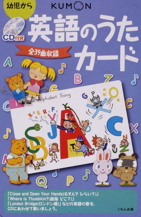 CD付き英語のうたカード