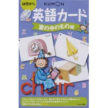 CD付き英語カード 家の中のもの編
