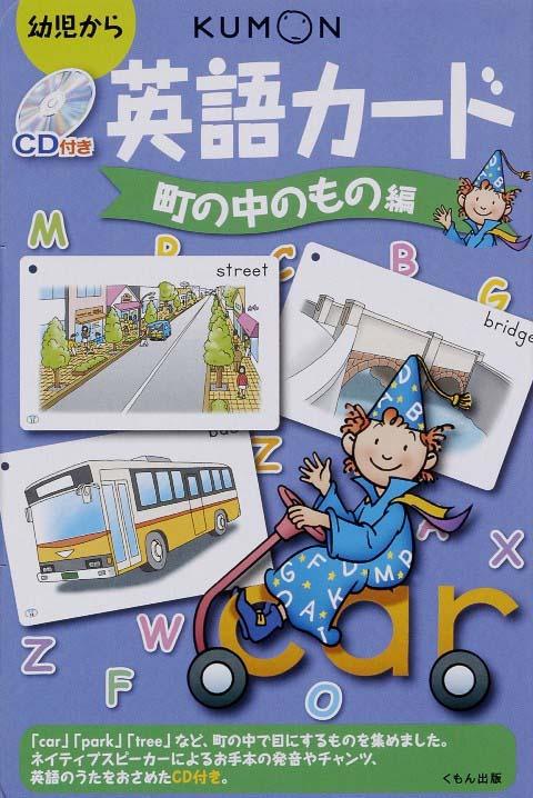 CD付き英語カード 町の中のもの編