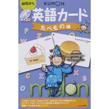 CD付き英語カード たべもの編