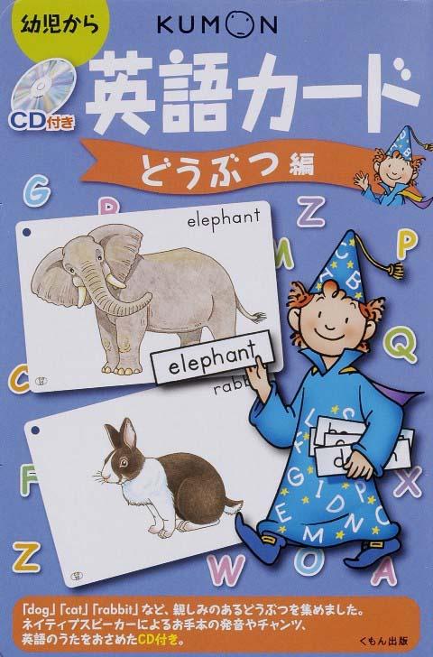 CD付き英語カード どうぶつ編