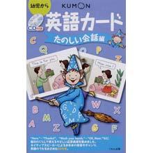 CD付き英語カード たのしい会話編
