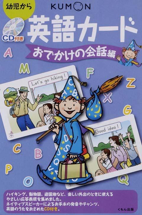 CD付き英語カードおでかけの会話編