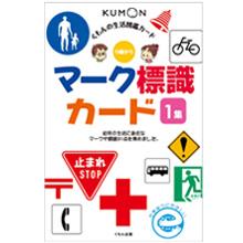 生活図鑑カード マーク 標識カード1集