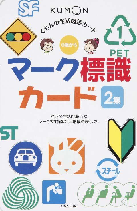 生活図鑑カード マーク 標識カード2集