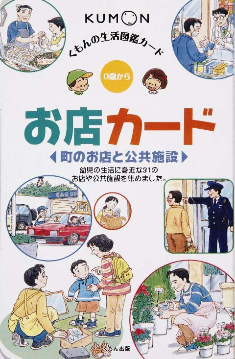 生活図鑑カード お店カード