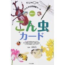 自然図鑑カード こん虫カード