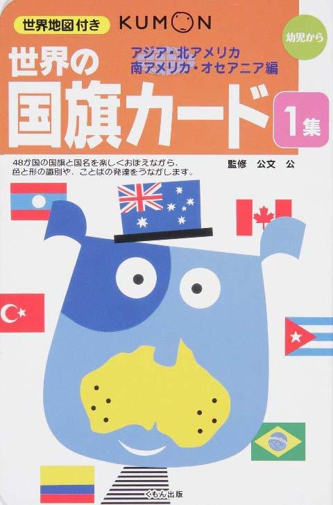 世界の国旗カード1集