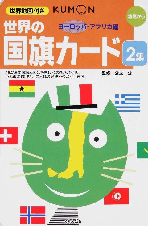 世界の国旗カード2集
