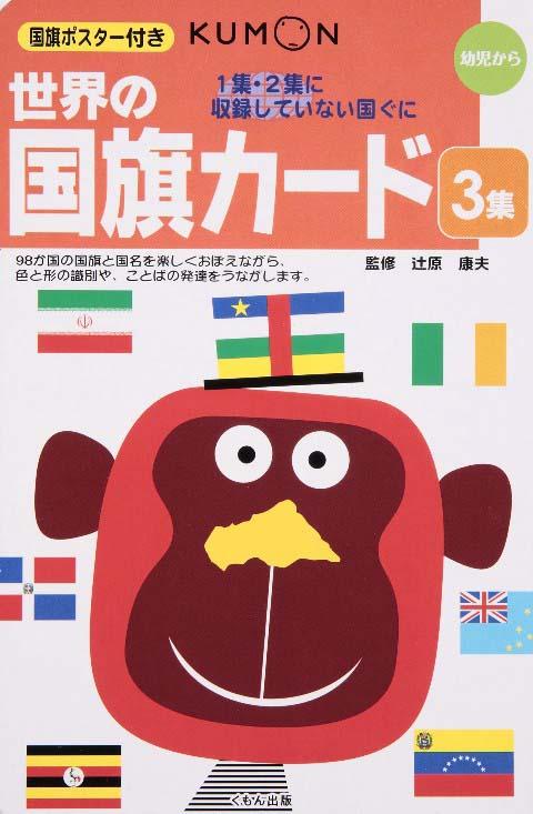 世界の国旗カード3集